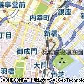 東京都港区新橋