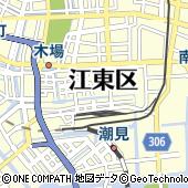 江東区保健所