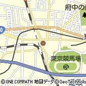 東京都府中市