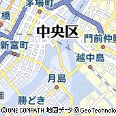 東京都中央区佃1丁目11-8