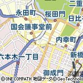 東京都千代田区霞が関3丁目2-5