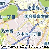 東京都港区赤坂6丁目1-20