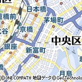 東京都中央区八丁堀