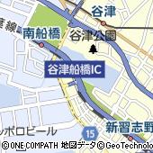 谷津船橋IC