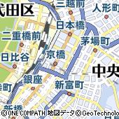 東京都中央区京橋2丁目8-3