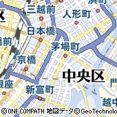 東京都中央区日本橋茅場町