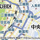 東京都中央区京橋1丁目1-5