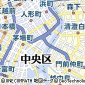 東京都中央区日本橋箱崎町