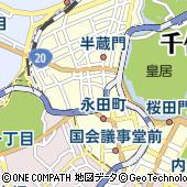 東京都千代田区平河町