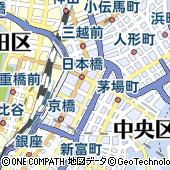 東京都中央区日本橋2丁目