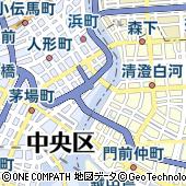 東京都中央区日本橋箱崎町44-1