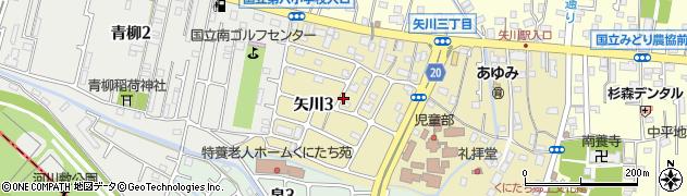 東京都国立市矢川周辺の地図