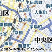 東京都中央区日本橋