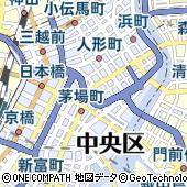 東京都中央区日本橋小網町