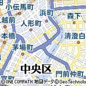 東京都中央区日本橋蛎殻町2丁目1-1