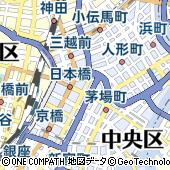 東京都中央区日本橋1丁目