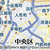 東京都中央区日本橋蛎殻町1丁目38-11