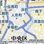 東京都中央区日本橋蛎殻町2丁目12-3