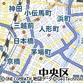 東京都中央区日本橋小網町17-2