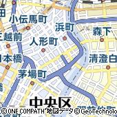 東京都中央区日本橋蛎殻町2丁目13-6