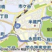 東京都千代田区二番町5-1