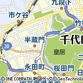 東京都千代田区一番町1
