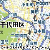 東京都千代田区大手町