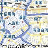 東京都中央区日本橋浜町