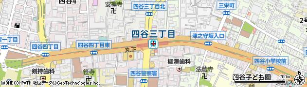 駅 四谷 三 丁目
