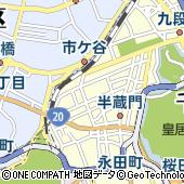 東京都千代田区四番町5-6