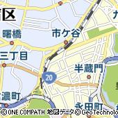 東京都千代田区五番町12-6