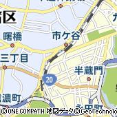 東京都千代田区五番町