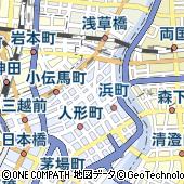 東京都中央区日本橋久松町13-6