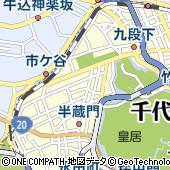 大妻女子大学短期大学部 千代田キャンパス