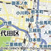 東京都千代田区内神田2丁目9