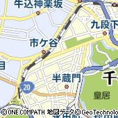 東京都千代田区九段南4丁目2-11