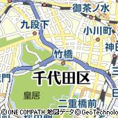 東京都千代田区一ツ橋1丁目1-1