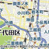 東京都千代田区内神田2丁目11-6