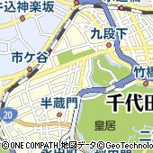 東京都千代田区三番町