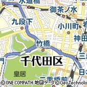 東京都千代田区一ツ橋2丁目1-1