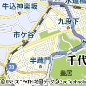 東京都千代田区九段南3丁目2-7