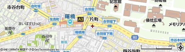 東京都新宿区片町周辺の地図