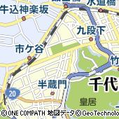東京都千代田区九段南3丁目1-1
