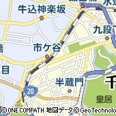 東京都千代田区九段北4丁目2-1