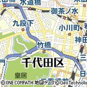 東京都千代田区一ツ橋2丁目1-2