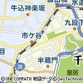 東京都千代田区九段北4丁目1-7