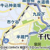 東京都千代田区九段南