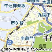 東京都千代田区九段北3丁目2-11