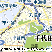 東京都千代田区九段南2丁目3-1