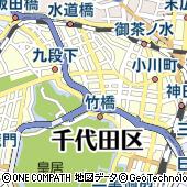 東京都千代田区一ツ橋2丁目2-1